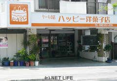ハッピー洋菓子店