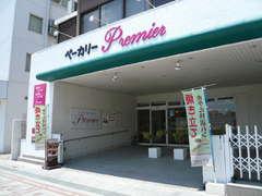 Premier 〜プルミエ〜