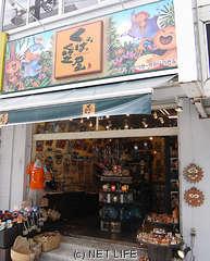 くば笠屋 国際通り店