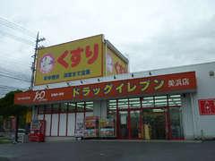ドラッグイレブン美浜店