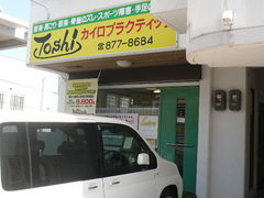 Toshiカイロプラクティック