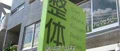 中国整体・康復療術院