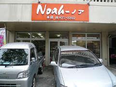 hair  Noah 本店