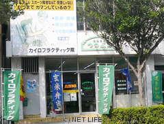 沖縄健康食品つのぶえ