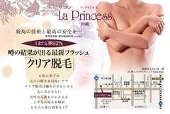 La princess 〜ラ・プリンセス〜
