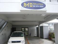 Mi sora カイロプラクティックセンター