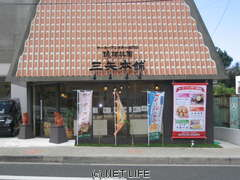 サーターアンダギー専門店琉球銘菓三矢本舗
