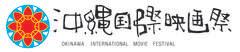 沖縄国際映画祭 運営事務局