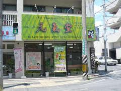 元気堂 三原店