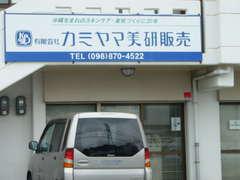 カミヤマ美研販売