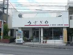 うさぎや和洋菓子本舗