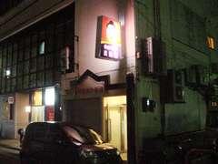 仲田幸子芸能館