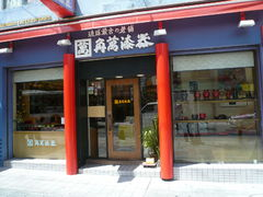 角萬漆器 国際通り店