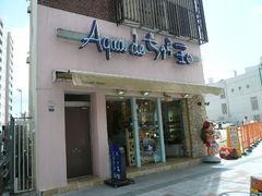 A qua de ちゅら玉 1号店