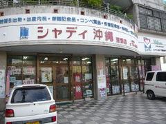 有限会社シャディ沖縄浦添店