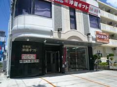 沖縄ギフト