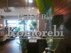 Cafe&Bar Komorebi