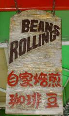 自家焙煎 珈琲工房 ROLLING BEANS