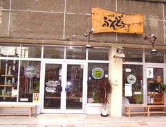 ぶんどう コザ工芸館