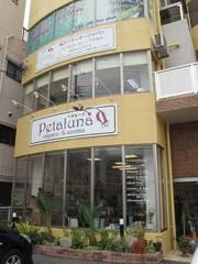 Petaluna 〜ペタルーナ〜