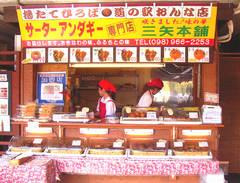 三矢本舗 おんなの駅 なかゆくい市場店