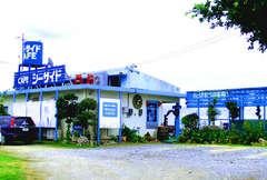 海の展望台シーサイドカフェ