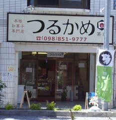 つるかめ茶房 那覇本店