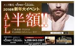 沖縄 エステ 男性脱毛店 SPOTLIGHTのクチコミ