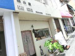 沖縄工房 猫の家