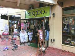 NIKODO 美浜店