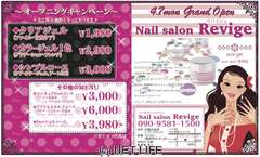 nailsalon Revige〜リバイジェ