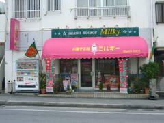 ミルキーお菓子工房
