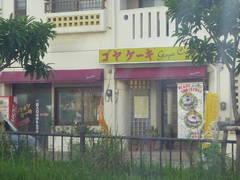 ゴヤケーキ首里店