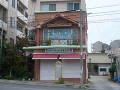 アロハ洋菓子店