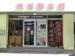 琉球酥本舗 りゅうきゅうすほんぽ