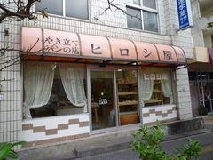 焼き立てパンの店ヒロシ屋