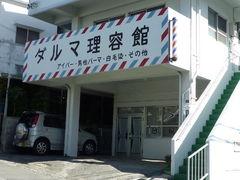 沖縄 理容・美容室 ダルマ理容館のクチコミ