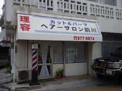 前川理容館