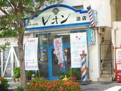 沖縄 理容・美容室 レオン泊店のクチコミ
