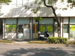 仲田針灸カイロ治療院