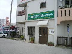 安波茶カイロプラクティックセンター