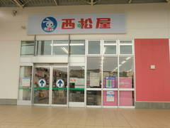 西松屋 マリンプラザ東浜店