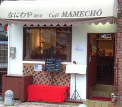 なにわや 第2章 cafe MAMECHO