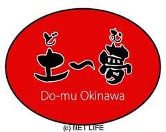 土〜夢 Do-mu Okinawa