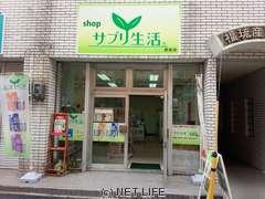 サプリ生活shop