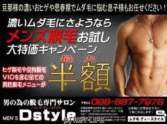 沖縄 エステ 男の為の脱毛サロン MEN'S Dstyleのクチコミ