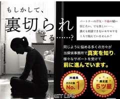 沖縄 相談 HOPE沖縄探偵事務所のクチコミ