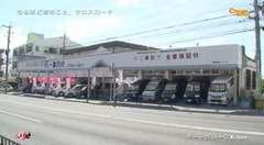 R330沿いの、宜野湾自動車学校すぐ近く、大きな看板が目印