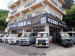 モンキー自動車工業|沖縄 中古車 販売店