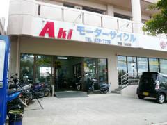 Akiモーターサイクル